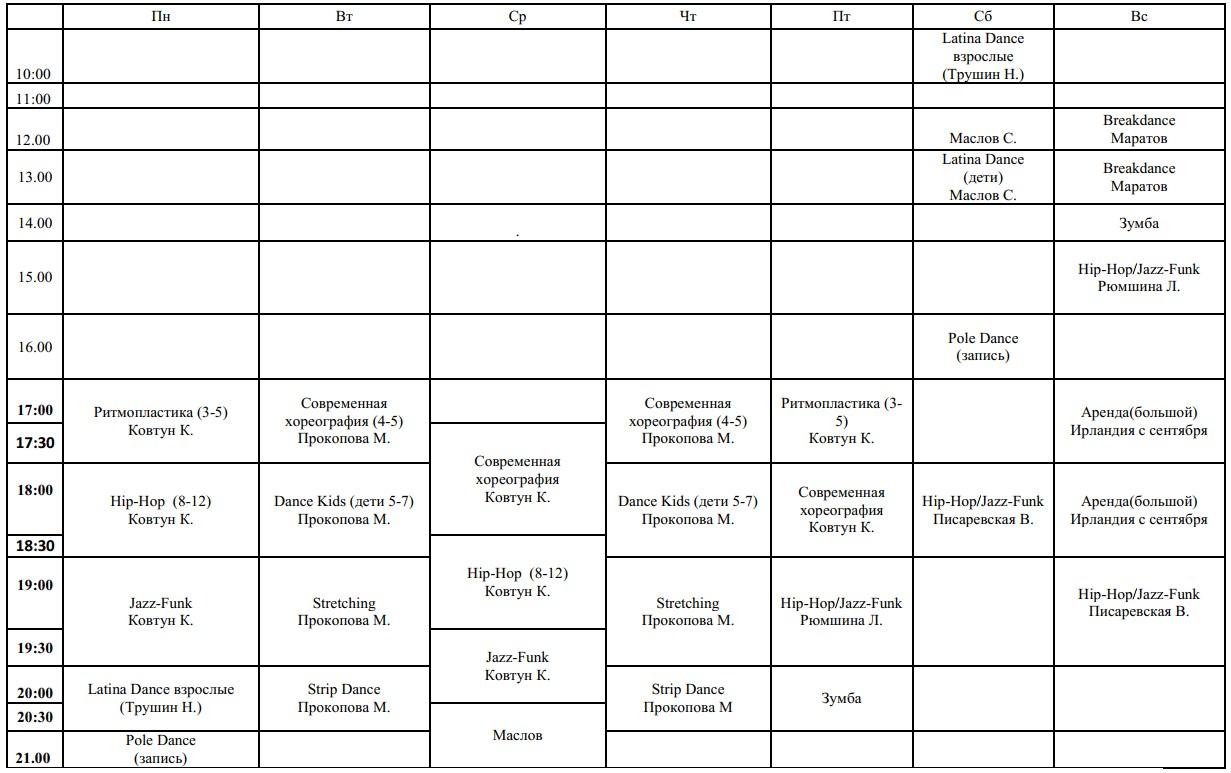 Расписание левобережного филиала
